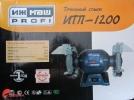 Электроточило Ижмаш Профи ИТП-1200