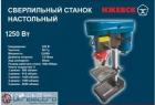 Сверлильный станок Искра Professional ИСН-1250