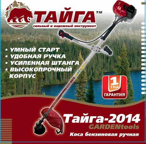 Бензокоса Тайга-2014 (4200)