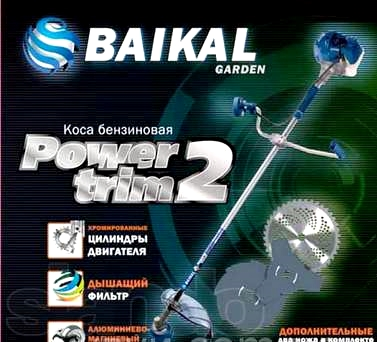 Бензокоса Baikal 5500 Garden Power Trim 2