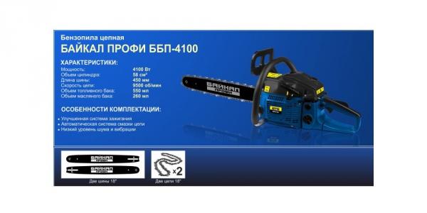 Бензопила Байкал Профи ББП-4100