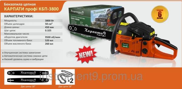 Бензопила Карпати профі КБП-3800