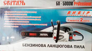 Бензопила СВІТЯЗЬ БП-5000М PROFESSIONAL