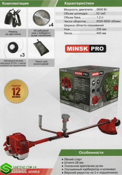 Бензокоса Minsk PRO MGT-5600