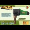 Высечные ножницы по металлу Procraft SM1.6-1000