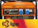 Генератор бензиновый Буран БГ 7028С