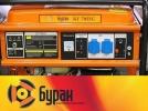 Генератор бензиновый Буран БГ 7055С