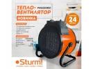 Тепловентилятор Sturm FH2230RC